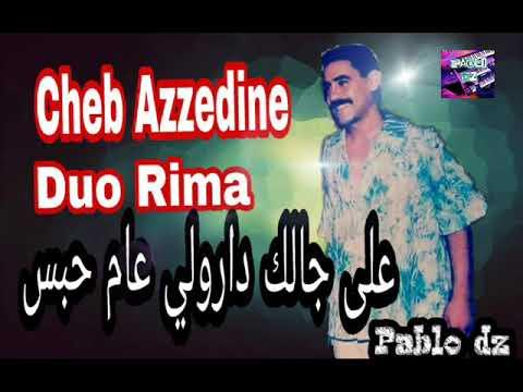 Cheb Azzedine 2019 - 1998 أغنية نادرة لأول مرة مع شابة ريمة سنة