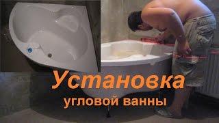 Установка угловой ванны Cersanit(Установка угловой ванны Cersanit., 2015-09-02T21:25:29.000Z)