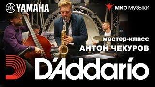 Мастер-класс саксофониста Антона Чекурова.