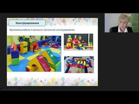 Игротека: «Конструкторы для детей раннего и дошкольного возраста». 30.10.19