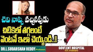 చెవి నొప్పి చిటికెలో తగ్గాలంటే? |Easy ways and Remedies to get rid of Ear pain | Dr. Sudarshan Reddy