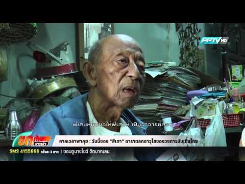 กาลเวลาพาคุย | วันนี้ของ 'สีเทา' ดาราตลกอาวุโสของวงการบันเทิงไทย | 29 เมษายน 2559