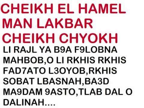 chikh lhamel 2011