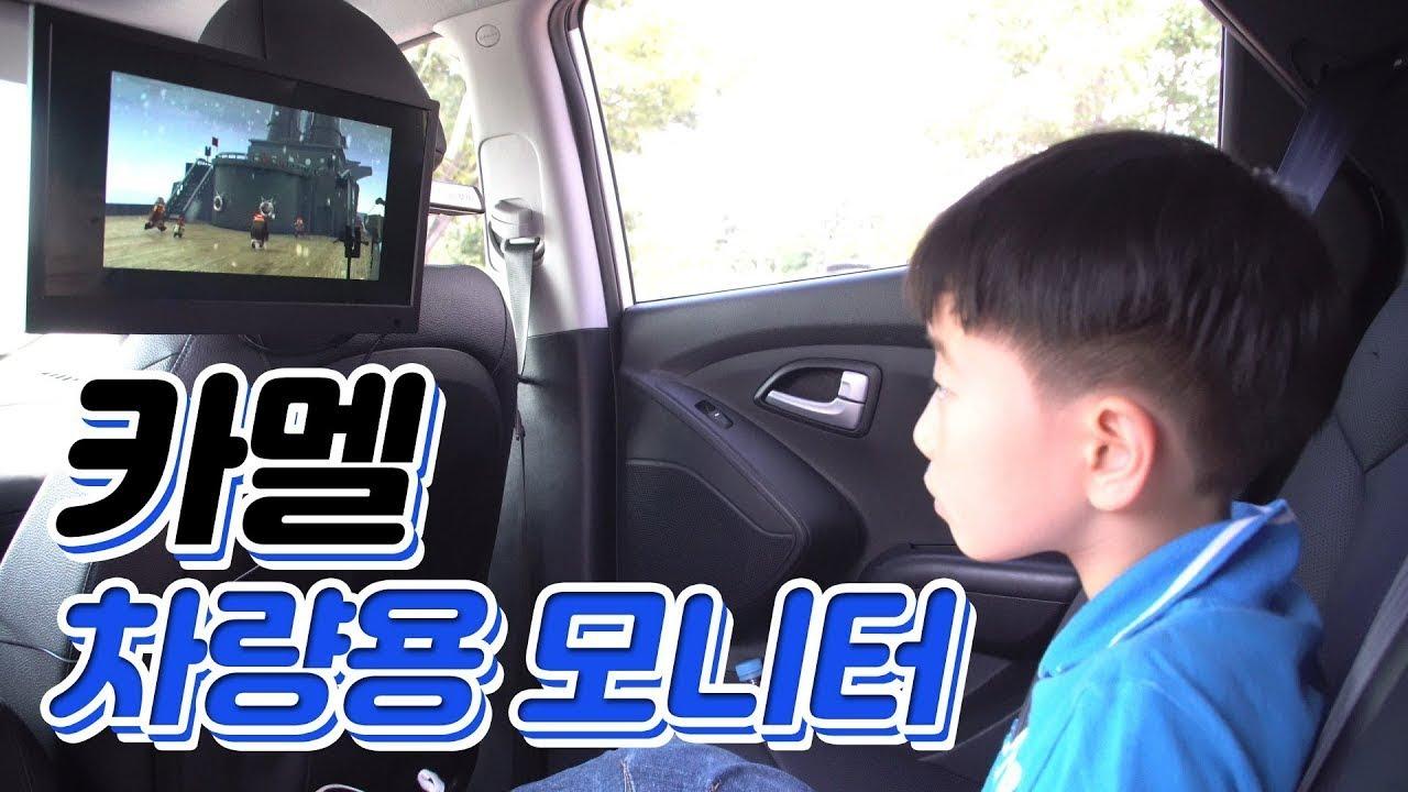 10만원대 차량용 모니터로 뒷좌석 아이 울음 뚝!(New 미러링 모니터 출시!)