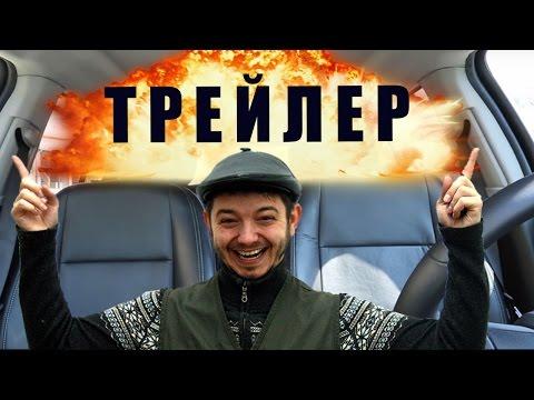 Таксист Русик. Официальный трейлер
