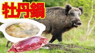 鹿と猪の生肉で鍋を作ったら激うまだった!