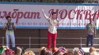 Группа Садко - Мордовский праздник «Шумбрат». ( 25 08 2018 Парк Кузьминки )