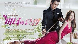 "КЛИП К ДОРАМЕ ""РОЖДЕНИЕ КРАСАВИЦЫ"" ( Birth of a Beauty | Minyeoui Tansaeng |미녀의 탄생)"