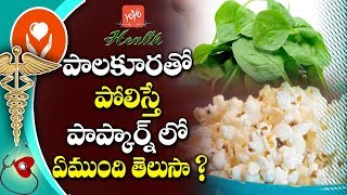 Benefits Of Eating Popcorn For Your Health | Popcorn's Nutritional | Health Benefits |YOYO TV Health