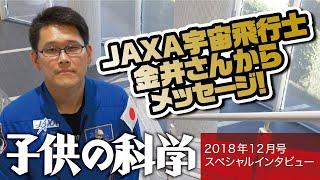 【子供の科学】JAXA宇宙飛行士 金井宣茂さんからメッセージ 金井宣茂 検索動画 24