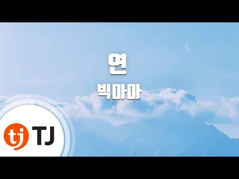 [TJ노래방 / 남자키] 연 - 빅마마 (yeon - Big mama) / TJ Karaoke