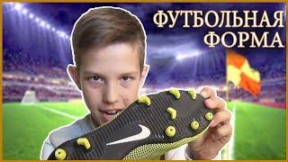 В чем играть в футбол || Мячи. Одежда. Обувь.