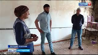 В результате возгорания дома семья Кузьговых из Малгобекского района осталась без крыши над головой