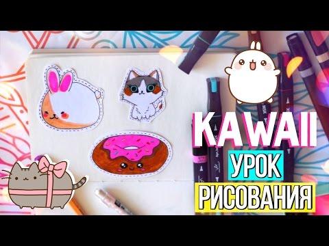 Урок Рисования KAWAII ✎ КАК НАРИСОВАТЬ МИЛЫЕ РИСУНКИ? ✎  Как Научиться Рисовать?