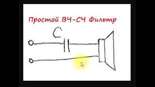 sxematube - простой фильтр вч-сч-высоких-средних частот