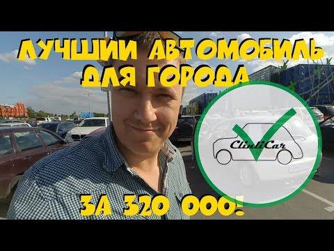 Это лучший автомобиль для города за 300 000 рублей! ClinliCar автоподбор СПб.