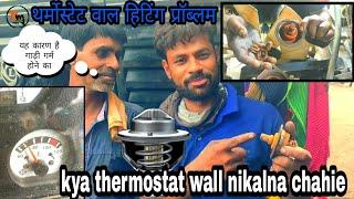थरमसटट वल स कय परबलम हत ह  Ashok Leyland tipper hitting problem  thermostat