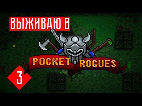 Pocket Rogues прохождение на русском #3 НЕКРОМАНТ