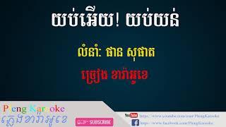 យប់អើយ! យប់យន់ ភ្លេងសុទ្ធ Khmer Karaoke