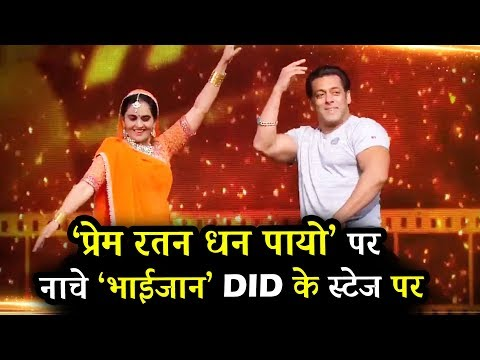 Salman's Dances On Prem Ratan Dhan Payo Song At DID Little Masters!