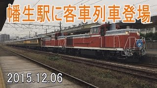 幡生駅に行った際トワイライトエクスプレスとサロンカーなにわが来て、...