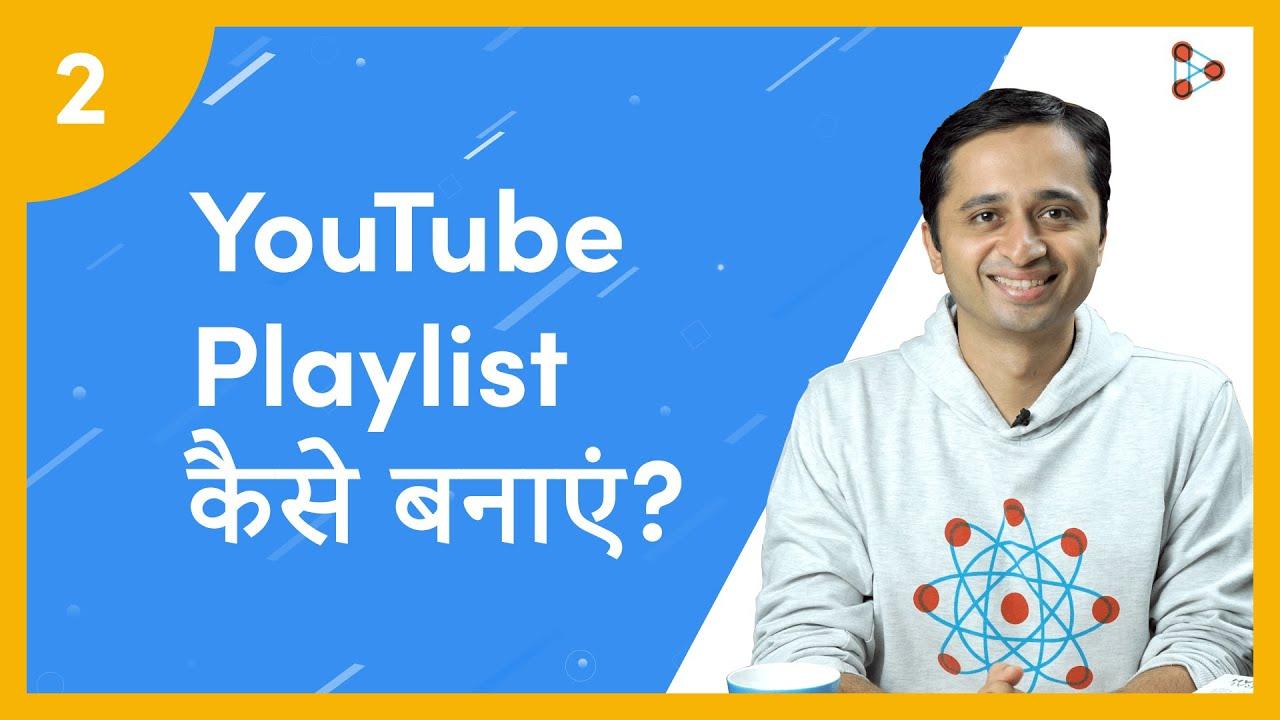 YouTube Playlist कैसे बनाएं? | Ep.02 |  Don't Memorise