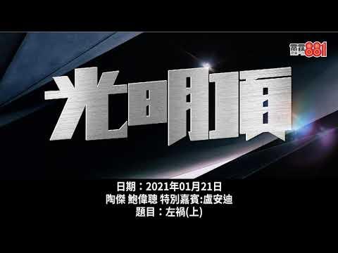 「撐/反」特朗普揭露香港民主派深層次矛盾?忽視政策大局觀恐釀「左禍」!?(陶傑 鮑偉聰 特別嘉賓:盧安迪)