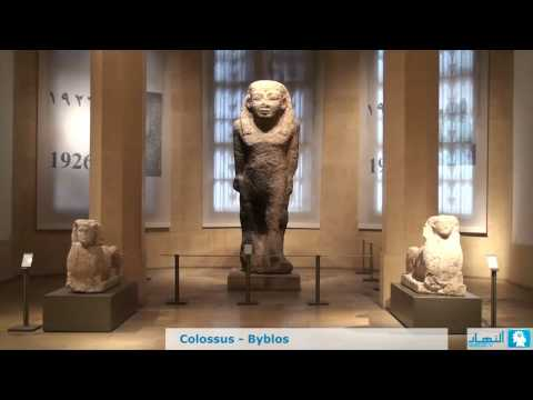 The National Museum of Beirut          المتحف الوطني