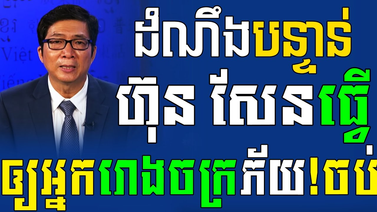 RFA Khmer Radio,Cambodia Hot News,Khmer News Today