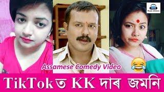 TikTok ত KK দাৰ জমনি || KK Da Funny Act on TikTok || Assamese Comedy Video || #MusicShivers