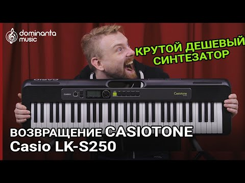 Обзор на Casiotone LK-S250 | Возвращение легендарной серии Casio