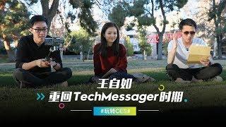 中国智造打下CES 半壁江山,谁是2018 CES 的年度明星?外国人眼中的中国...
