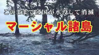 マーシャル諸島 このままでは国が水没して消滅 陸地かさ上げ計画を検討