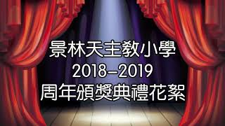 Publication Date: 2020-09-19 | Video Title: 2019 景林天主教小學 - 周年頒獎典禮