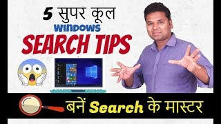 5 Cool Windows 10 Search Tricks & Tips and Hidden Features You Should Know