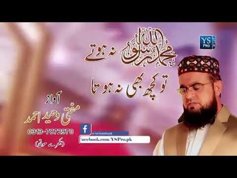 No Music) Ye Sab Hai Mere Kamli Wale Ka Sadqa Muhammad ﷺ Na Hote To Kuch Na Hota By #Rasta_Jannat_Ka