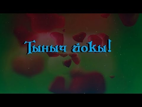 Как будет на татарском спокойной ночи