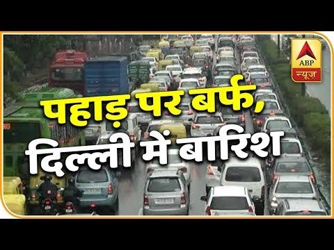 Hailstorm, Rain Lash Delhi On Second Day | ABP News Mp3