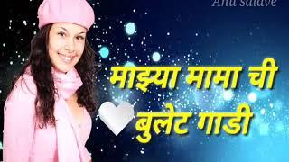 Majhya mamachi bulet gadi 2017 new song