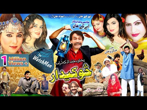 Chokidar - Pakistani Pushto Comedy Movie - A K Khan Films