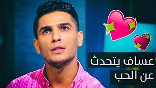 زينب سلبي   عساف يتحدث عن الحب   Assaf is Talking About Love