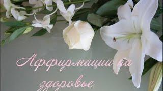 Аффирмации на здоровье(Аффирмации на здоровье. -------------------------------------------------------------------- музыка с сайта Jamendo.com: Neomusic_-_Beautiful_moments.mp3., 2015-01-30T09:53:45.000Z)
