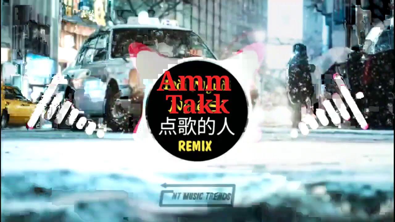 点歌的人Remix, เพลงจีนกำลังฮิต,បទចិនកំពុងល្បី