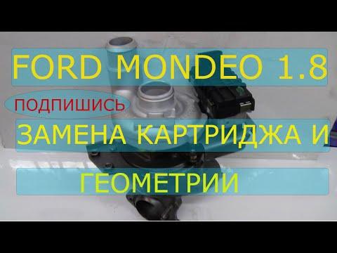 Ford Mondeo 1 8 ремонт турбины