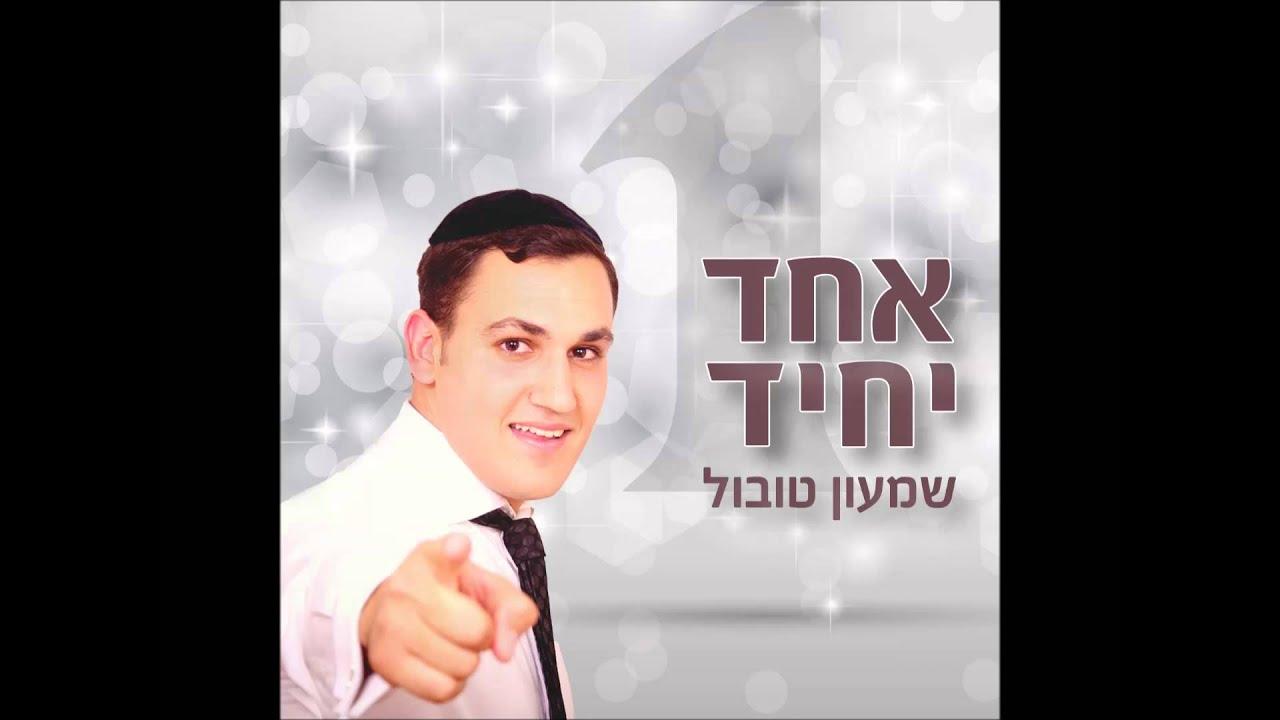 שמעון טובול אחד יחיד Shimon Tubul