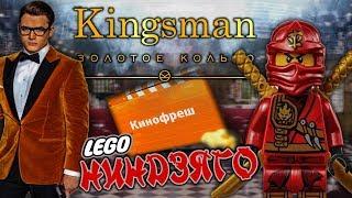 Кинофреш  #384 (Kingsman, Лего Ниндзяго Фильм)