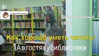 """Библиотечный урок """"Знакомство с библиотекой"""". Как хорошо уметь читать!"""