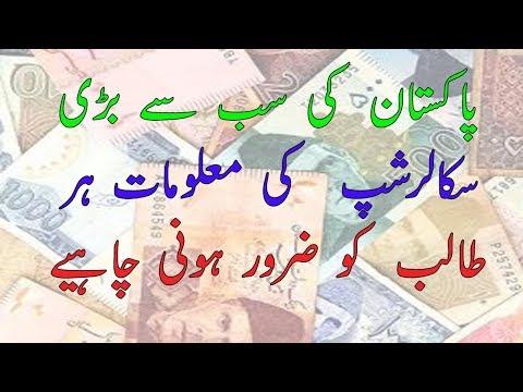 Pakistan best scholarship programm in pakistan    Dalda scholarship     Dalda foundation
