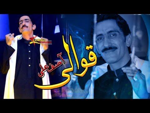 Pashto New Songs 2018 Asif Ali Pashto Qawali 2018 Elaan Ko Hussain
