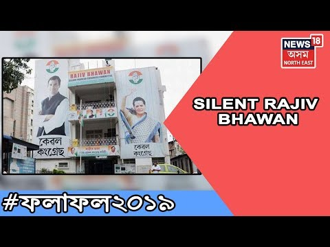 Lok Sabha Election Results 2019 LIVE | No Celebrations At Rajiv Bhawan, Guwahati